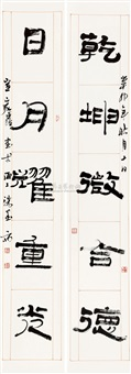 隶书五言 对联 (calligraphy in clerical) (couplet) by xuan jiaxin