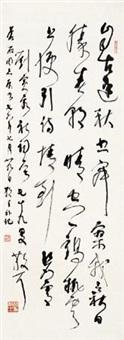 草书刘禹锡诗 by lin sanzhi