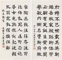 书法 (二帧) (2 works) by luo fukan