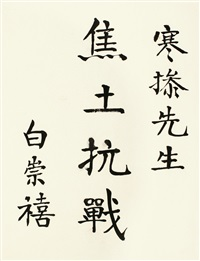 "楷书""焦土抗战"" (calligraphy) by bai chongxi"