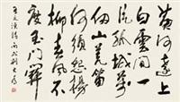 行书《王之渔诗》 镜心 水墨纸本 by liu dawei