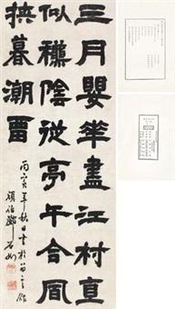 隶书 by deng shiru