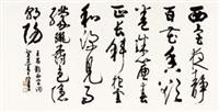 书法 (一件) by chen peiqiu