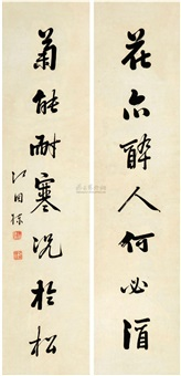 行书七言联 (calligraphy) (couplet) by jiang guodong
