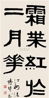 书法 (calligraphy) by liu boqin