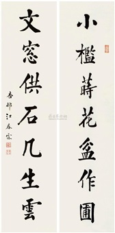 行书七言联 (calligraphy) (couplet) by jiang chunlin