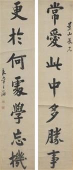 couplet in running script by wang shu