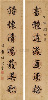 running script (couplet) by ren aisheng