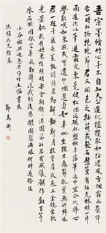 行书节录《次前韵谢与迪惠所作竹五幅》 (calligraphy) by ma heng