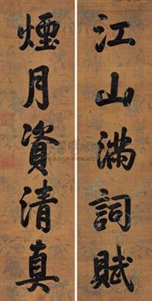 楷书五言联 (calligraphy) (couplet) by emperor daoguang