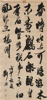 calligraphy in running script by liu yuan
