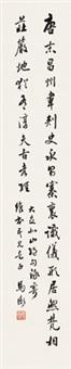行书《大足北山绝句》 (calligraphy) by ma heng