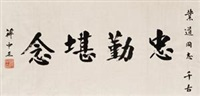 "楷书""忠勤堪念"" (calligraphy in regular script) by jiang zhongzheng"