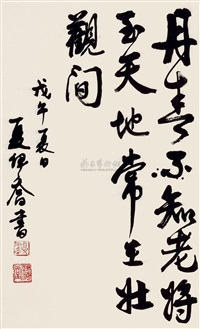 书法 (calligraphy) by xia yiqiao