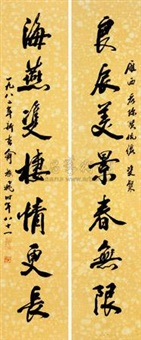 行书七言 对联 (calligraphy in running script) (couplet) by yu zhenfei