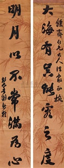 calligraphy (couplet) by liu xingui