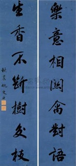 行书七言联 对联 (calligraphy) (couplet) by yao wentian