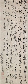 calligraphy in running-cursive script by huang daozhou