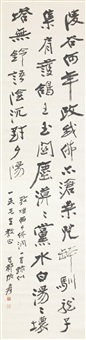 poem in running script by zhang daqian