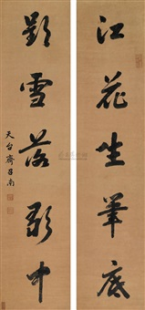 running script (couplet) by qi zhaonan