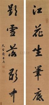 running script (couplet) by qi zhaonan