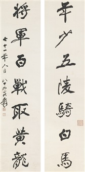 couplet in running script by zhang daqian