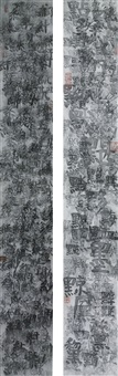 decionary series (2 works) by qiu zhijie