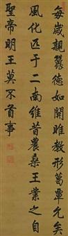 calligraphy by emperor yongzheng