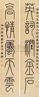 篆书五言联 (calligraphy) (couplet) by xu lian