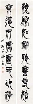 篆书对联 (couplet) by xu sangeng