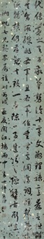 临《书谱》 (calligraphy) by xu naiji