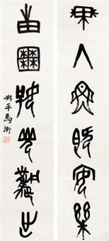 篆书对联 (couplet) by ma heng