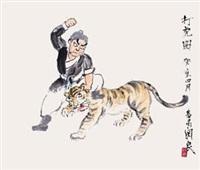 打虎图 by guan liang