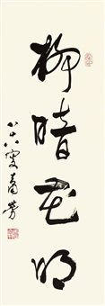 "草书""柳暗花明"" (calligraphy) by xiao lao"