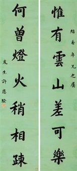 楷书七言 对联 描画 (standard script calligraphy) (couplet) by xu yingkui