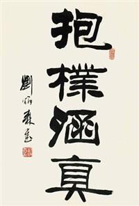 书法 镜心 水墨纸本 by liu bingsen