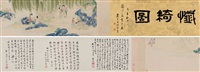 ladies (+ frontispiece and colophon, smllr) by fei danxu