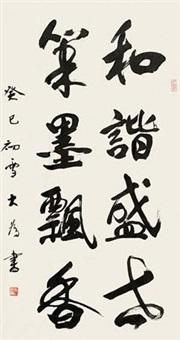 书法 镜心 水墨纸本 by liu dawei