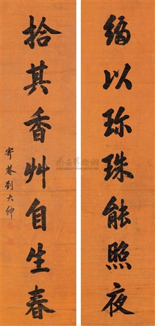 calligraphy couplet by liu dashen