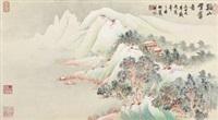 溪山雪霁图 by liu bonong
