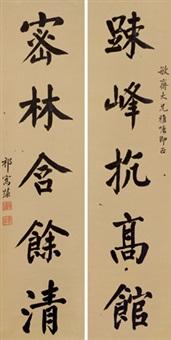 行书五言联 对联轴 纸本 (couplet) by qi junzao