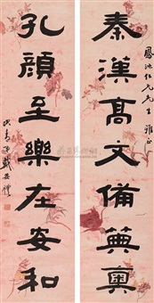 calligraphy (couplet) by dai anli