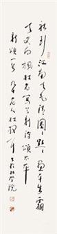 书法 立轴 水墨纸本 by lin sanzhi