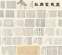 严氏家庙松图并赞 (ancestral pine tree of the yan) (+ frontispiece and colophons) by ling yifeng