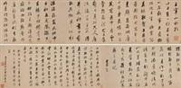 行书《王宰山水歌》 by dong qichang