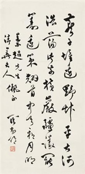行书七言诗 (seven-character poem in running script) by luo jialun