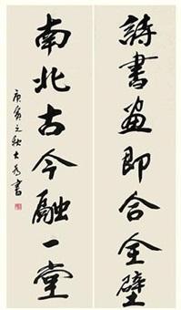 行书五言联 镜心 水墨纸本 (couplet) by liu dawei
