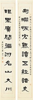 隶书十言联 (calligraphy in clerical script) (couplet) by ji shouzheng