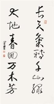 书法(对联) 镜片 水墨纸本 (couplet) by chen peiqiu