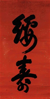 calligraphy in running script by empress dowager cixi